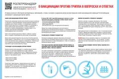 A4-Vopros-Otvet-Gripp