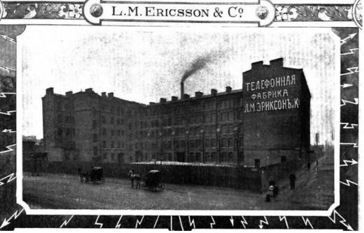 фабрика эдисона.png