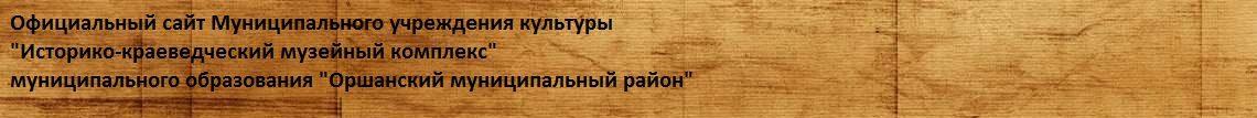 Историко-краеведческий музейный комплекс Оршанского района